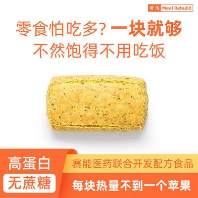 若饭无蔗糖健康营养代餐饼干解馋零食耐吃压缩饼干早餐充饥粗粮