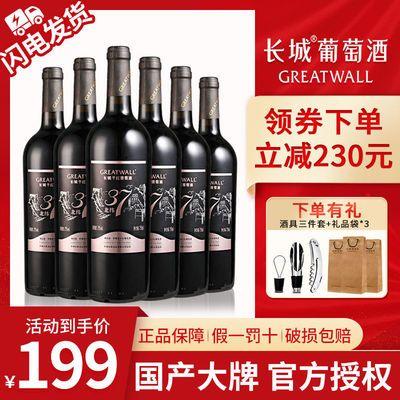 【官方正品】长城北纬37赤霞珠干红葡萄酒高档红酒整箱七夕礼物