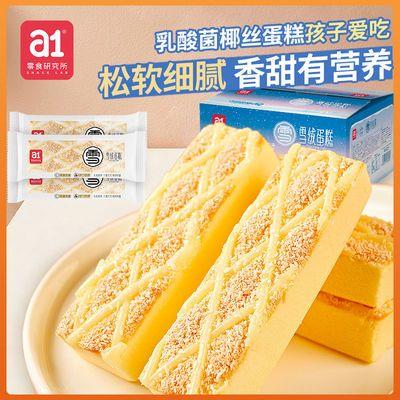 a1雪绒蛋糕椰蓉椰丝早餐蛋糕乳酸菌小面包营养儿童零食小蛋糕整箱