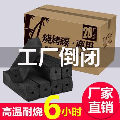 木炭烧烤碳家用批发20斤无烟易燃机制环保10斤六角碳家用竹炭2斤