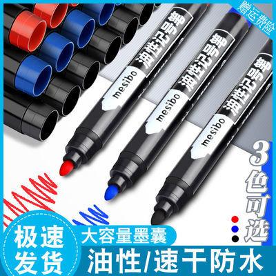 记号笔油性黑色蓝色红色彩色粗头不掉色防水快递标记大头笔10支装
