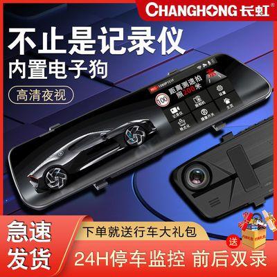 59162/长虹高清行车记录仪前后双镜头高清夜视电子狗测速倒车影像一体机