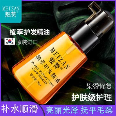 护发精油头发干枯毛燥护理修复顺滑留香免洗头发蓬松香水味精油