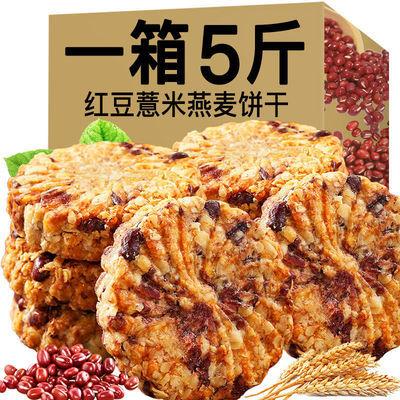 【促銷】紅豆薏米餅干燕麥全麥代餐無糖精主食壓縮粗糧飽腹零食品