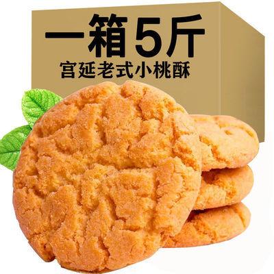 74051/宫廷桃酥饼干整箱老式糕点散装早餐手工休闲零食小吃点心食品批发
