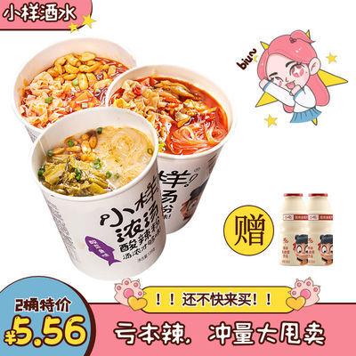 74996/小样酸辣粉正宗重庆米线米粉桶装冲泡浓汤网红学生自热食品即食