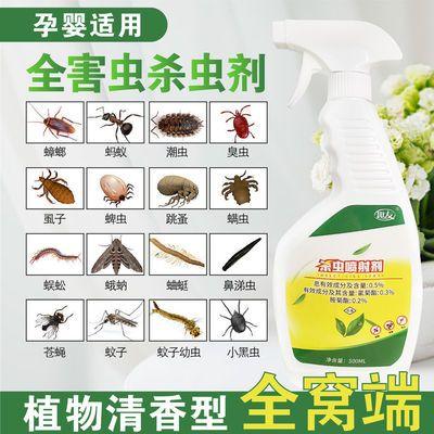 85982/杀虫剂家用床上灭蚂蚁除跳蚤杀蟑螂药喷剂室内驱虫神器喷雾非无毒