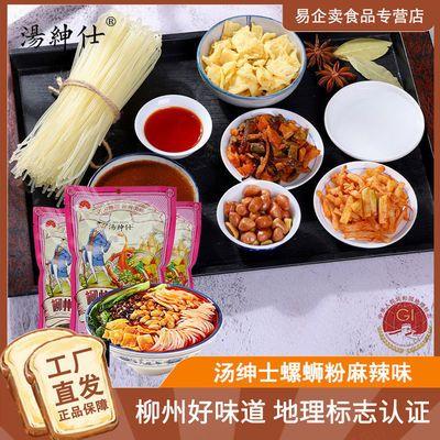 汤绅士柳州螺蛳粉麻辣味228g*3袋装正宗广西特产速食方便米粉米线