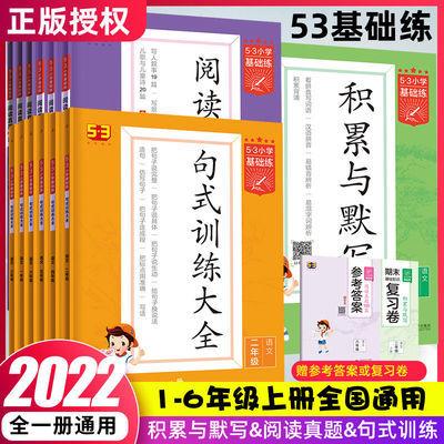2022版53小学积累与默写一至六年级阅读真题100篇句式训练大全