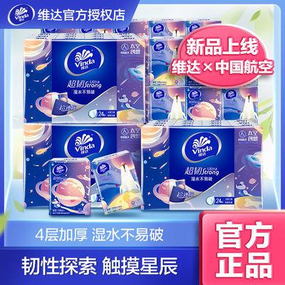 74960/【中国航天联名】维达超韧纸巾4层手帕纸巾手帕纸小包便携式可爱