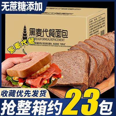 欧贝拉黑麦代餐面包全麦面包2斤饱腹零食品早餐整箱网红零食糕点