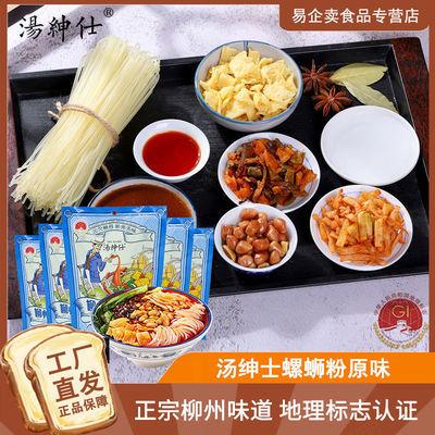 汤绅士柳州螺蛳粉原味袋装正宗广西特产速食方便米粉米线螺丝粉