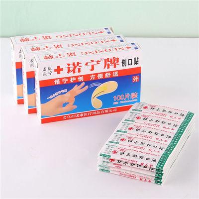 100片装家用常备伤口贴防水透气款止血贴防磨脚