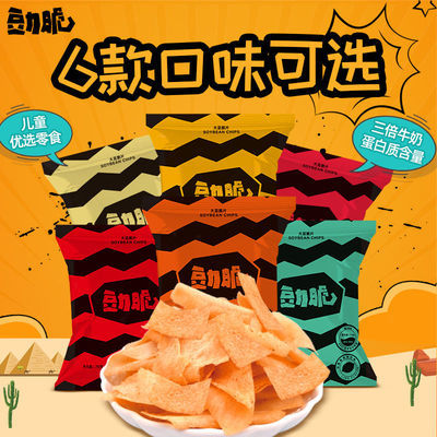 豆力脆大豆脆片薯片火锅辣味青柠味薄片网红零食5连包
