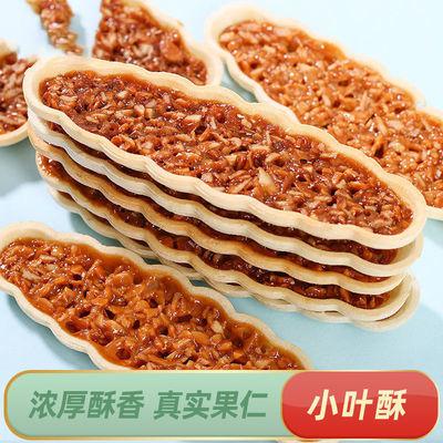 网红日式小叶酥坚果脆零食花生酥饼干小船酥