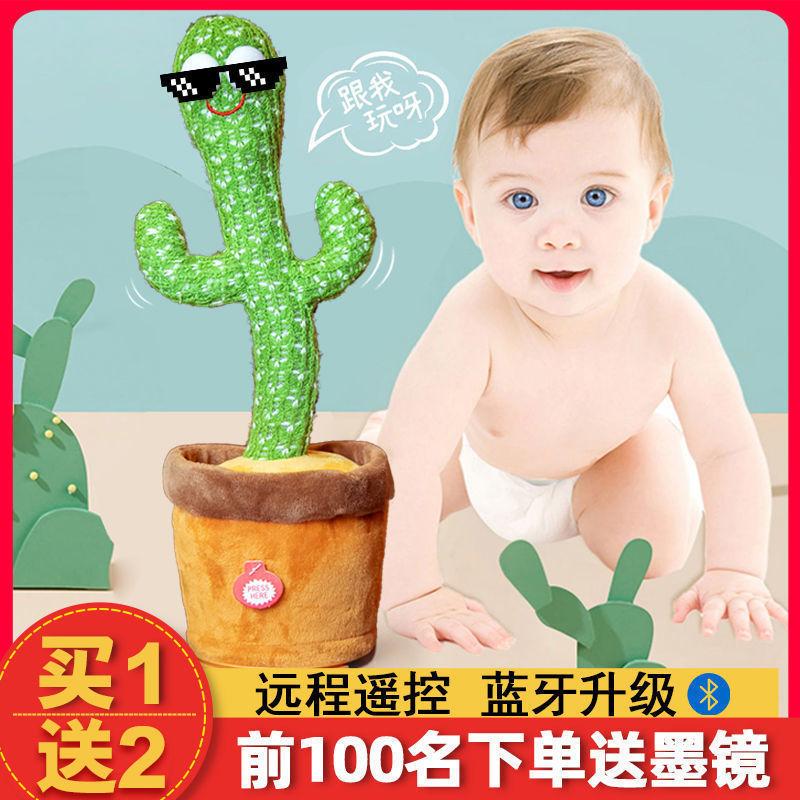 婴儿玩具仙人掌益智婴幼儿6个月以上宝宝0到一1岁儿童3女男孩跳舞