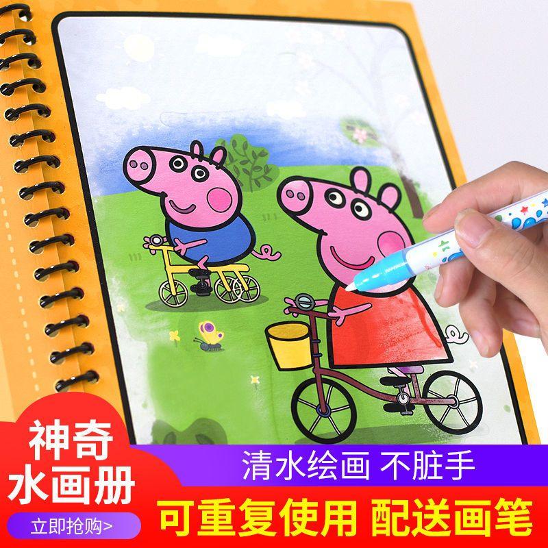 水画本儿童画板幼儿园画画本玩具女童男孩神奇图绘画本涂色画书