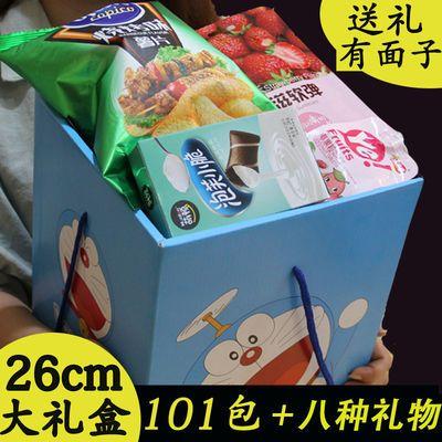 零食大礼包组合一整箱混装生日送男女友儿童礼物网红小吃休闲零食