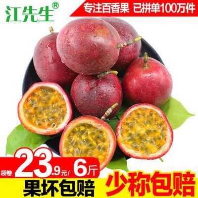 【送开果器】广西百香果大果5斤装2/3斤15个新鲜水果酸甜果大多汁