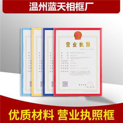 A3A4新版工商营业执照框三证合一执照框食品经营许可框餐饮相框