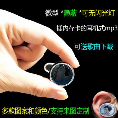 学生隐蔽式p3 迷你插卡MP3播放器无线耳机运动跑步听歌便携随身听