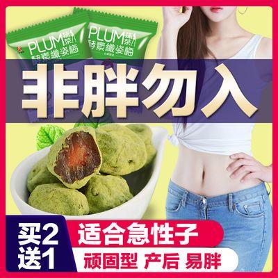 【买2送1】抹茶酵素梅子孝素梅台湾四季随便果冻非果蔬酵素粉排便