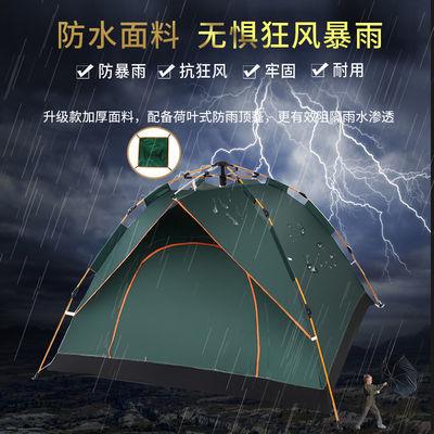 帐篷户外3-4人全自动加厚防雨2双人家用防蚊防晒成人旅游野外露营