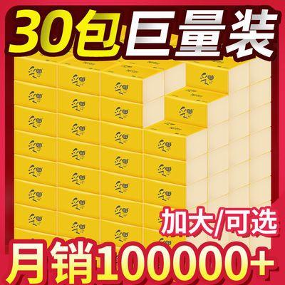 【一箱用半年】30包采琪采本色抽纸家庭实惠装卫生纸批发整箱纸巾