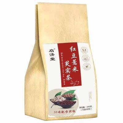 红豆薏米茶 赤小豆芡实薏仁茶组合花茶袋泡茶水果茶湿消茶