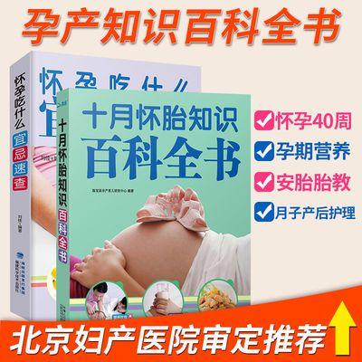 十月怀胎知识百科全书怀孕吃什么宜忌速查孕妇食品营养孕期怀孕书