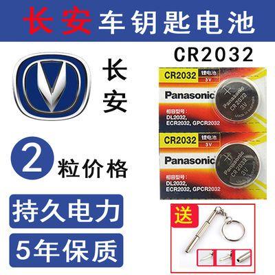 长安CS15 CS35 CS55 CS75 CS95汽车智能遥控器钥匙电池原装电子3v