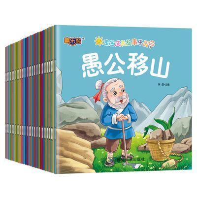 正版全套宝宝成长故事乐园有声伴读启蒙认知儿童读物0至6岁伴读书
