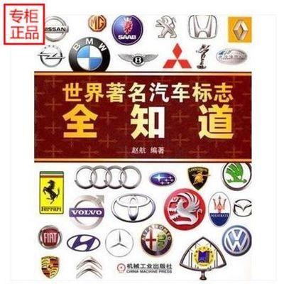 世界著名汽车标志全知道世界名车标志知识大全正版资料书籍现货