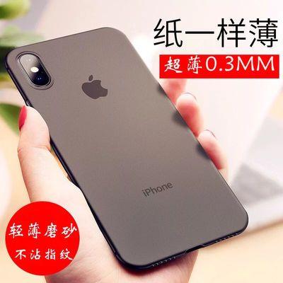 苹果x手机壳iphone8/xs/max/xr/iphonex超薄磨砂全包边外壳保护套