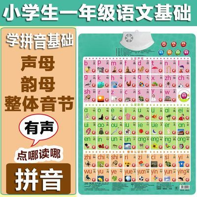 儿童认知汉语拼音有声挂图一年级拼音声母韵母整体认读英语字母表