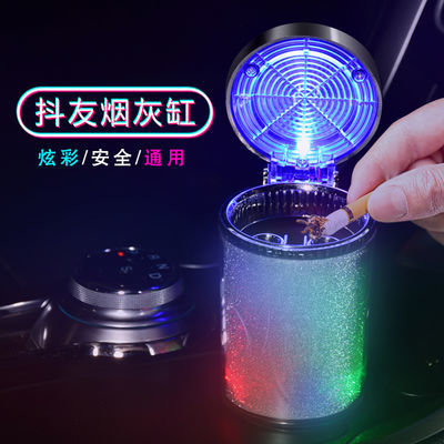 车载烟灰缸男汽车内用带LED灯带盖出风口耐高温夜光汽车创意用品