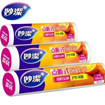 冷藏加厚食品塑料袋妙洁保鲜袋食品级一次性点断式PE大中小号可
