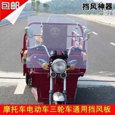 罩电动车三轮车挡风板高清加厚加大加高改装通用摩托车前挡风玻璃
