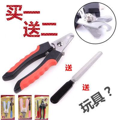 刀剪【送锉刀+玩具】宠物指甲剪套不锈钢狗狗指甲剪猫咪指甲钳指