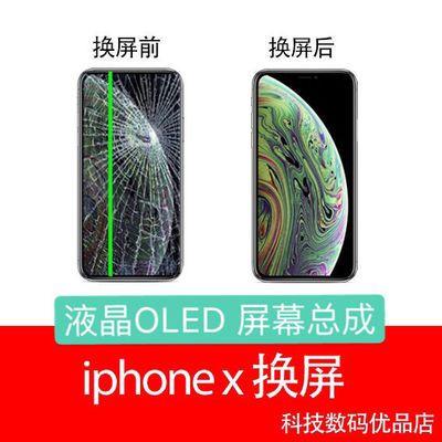苹果X屏幕苹果X屏幕总成iPhoneX全新屏幕总成苹果X换屏