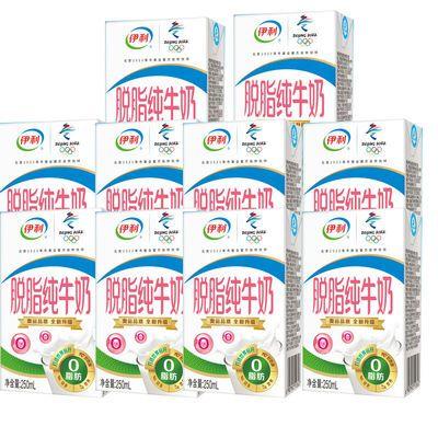 10月产伊利 脱脂牛奶250mlx10盒无菌砖无糖零脂肪纯牛奶正品散件