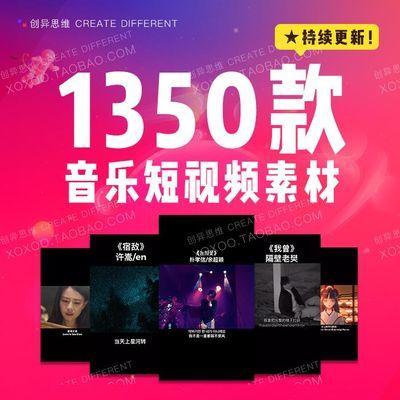 快手音乐视频素材合集伤感热门音乐中文无水印火山抖音视频素材