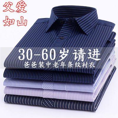 棉质中年男士长袖衬衫宽松抗皱免烫条纹加大肥爸爸装中老年衬衣