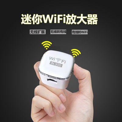 WiFi信号增强器扩展器接收扩大网络中继器无线AP转有线放大器