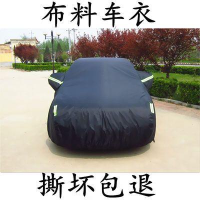 比亚迪f3秦e5宋MAX唐e6速锐元车衣车罩防雨防晒加厚遮阳隔热车套