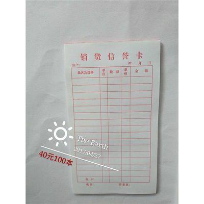 40开薄销货信誉卡点菜单便签纸采购单销货清单收据0本