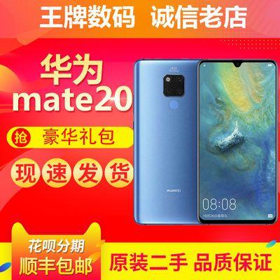 二手正品Huawei/华为Mate20高端旗舰mate20pro全面屏保时捷手机