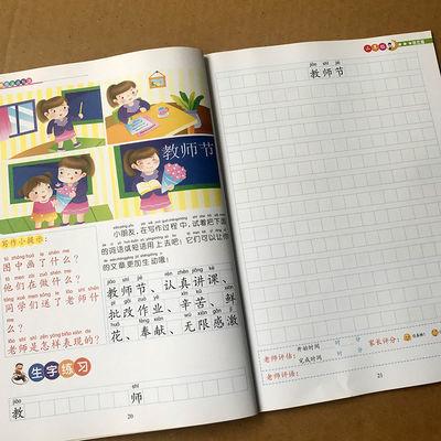 小学生二年级看图写话作业本黄冈作文起步书好词好句好段同步练习
