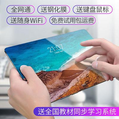 新款全新平板电脑 全网通4G安卓智能10.1英寸双卡WiFi游戏学习