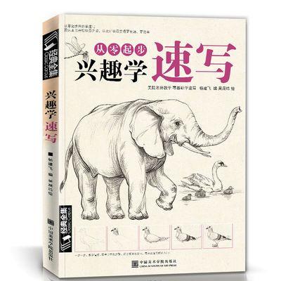 兴趣学速写入门零基础铅笔素描动物画书临摹教程材经典全集杨建飞